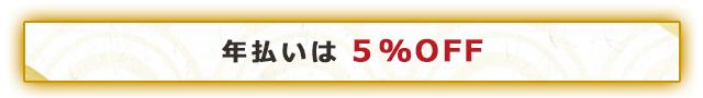 年払いは 5%OFF