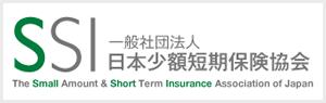 日本少額短期保険協会