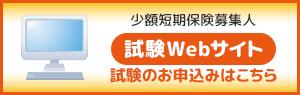 少額短期保険募集人 試験Webサイト