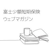 富士少額短期保険ウェブマガジン